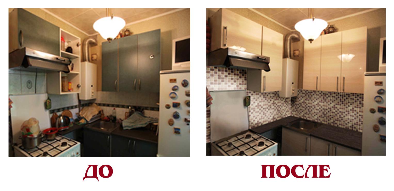 Декор кухни до и после